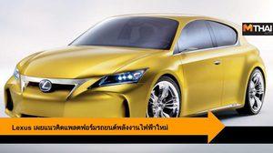Lexus เผยแพลตฟอร์มรถยนต์พลังงานไฟฟ้าใหม่ ในงาน Tokyo Auto Show