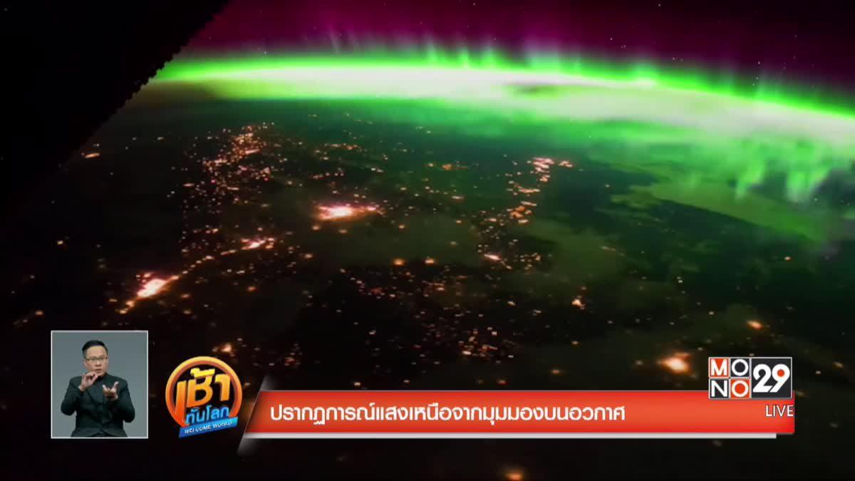 ปรากฏการณ์แสงเหนือจากมุมมองบนอวกาศ