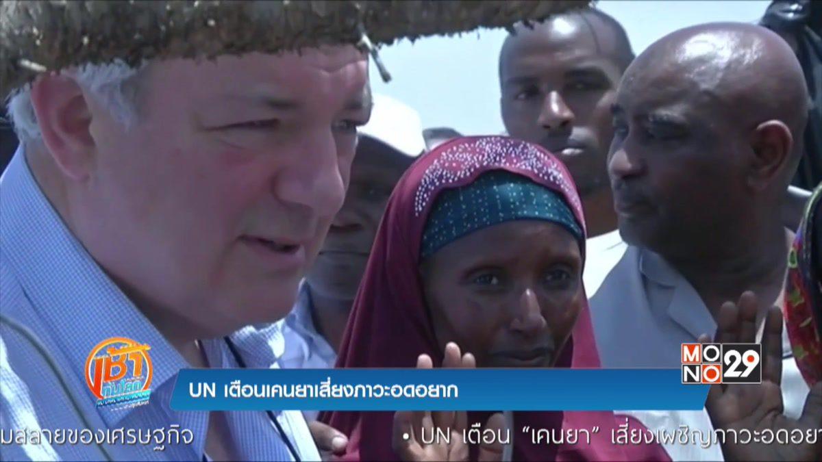 UN เตือนเคนยาเสี่ยงภาวะอดอยาก