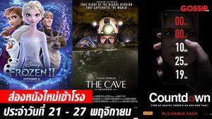 ส่องหนังใหม่เข้าโรง ประจำวันที่21-27 พฤศจิกายน