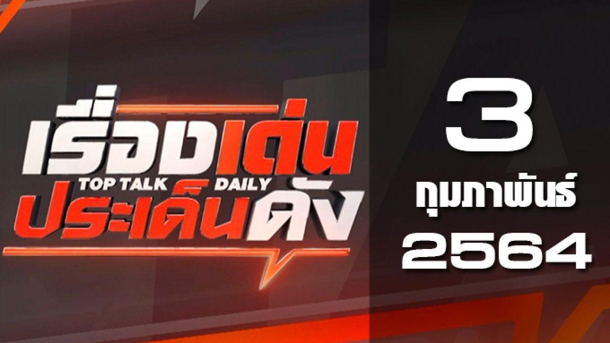 เรื่องเด่นประเด็นดัง Top Talk Daily 03-02-64