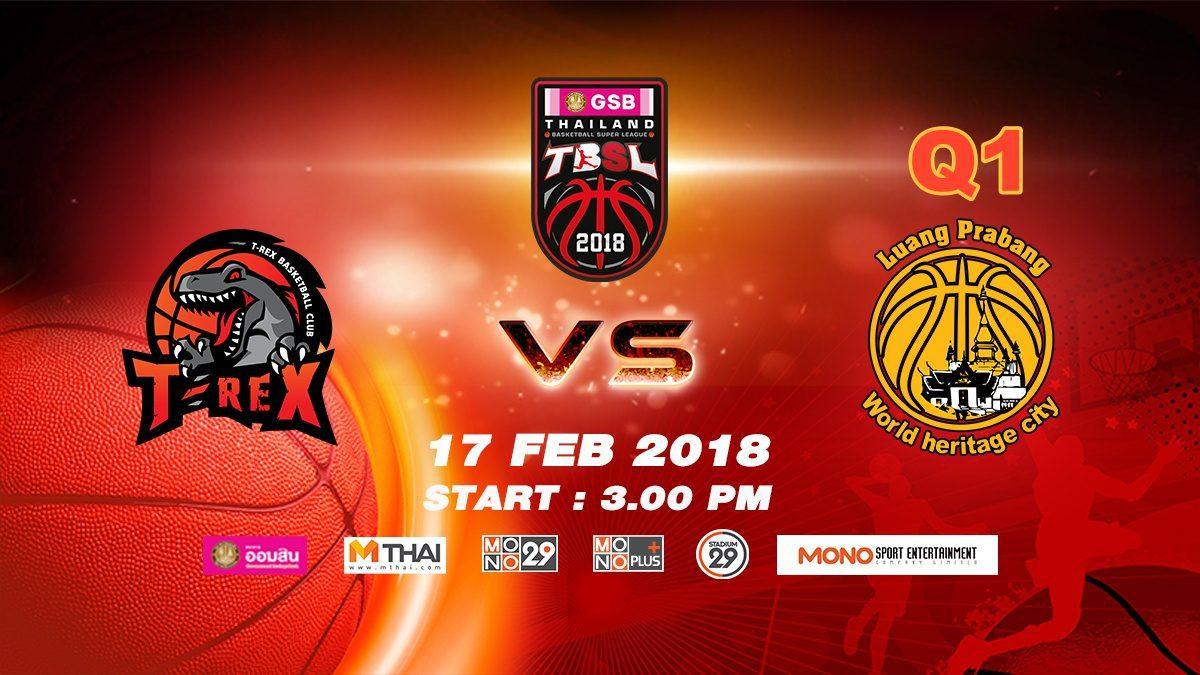 Q1 T-Rex (THA) VS Luang Prabang (LAO)  : GSB TBSL 2018 (17 Feb 2018)