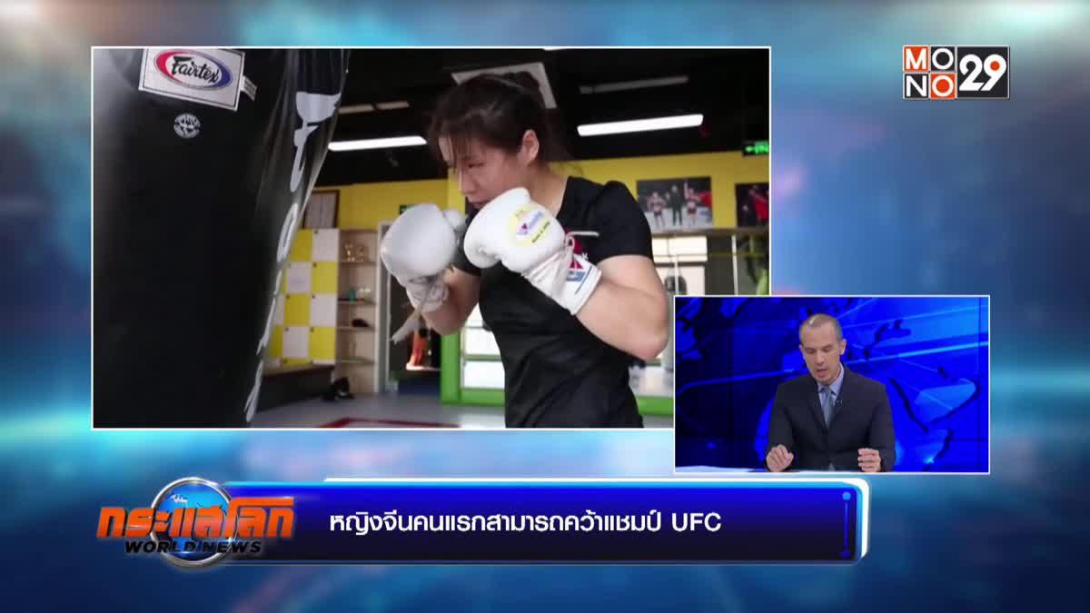 หญิงจีนคนแรกสามารถคว้าแชมป์ UFC