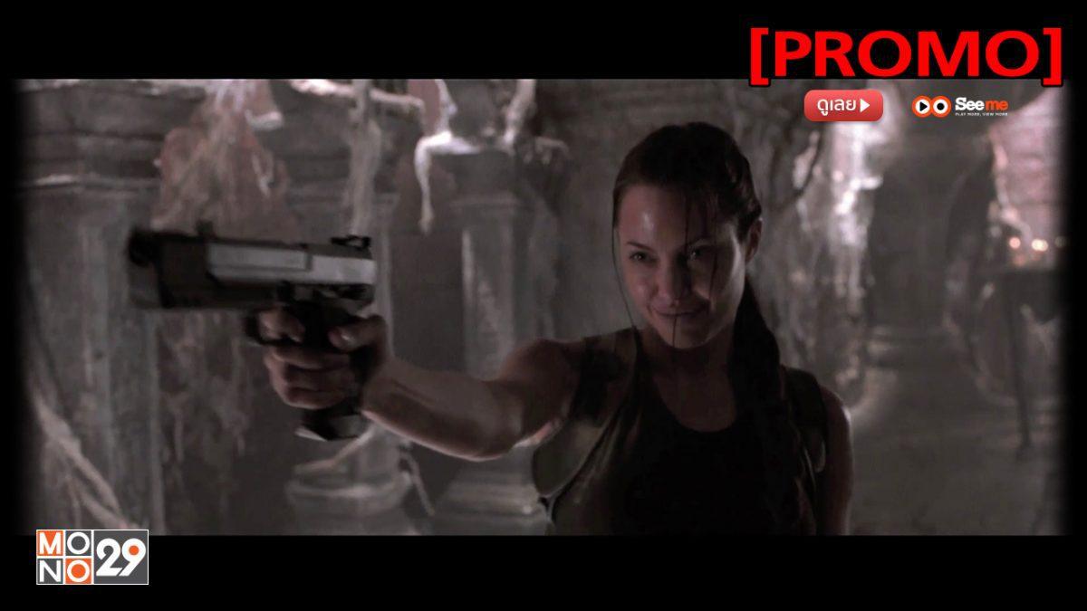 Lara Croft: Tomb Raider ลาร่า ครอฟท์ ทูมเรเดอร์ (ภาค 1) [PROMO]