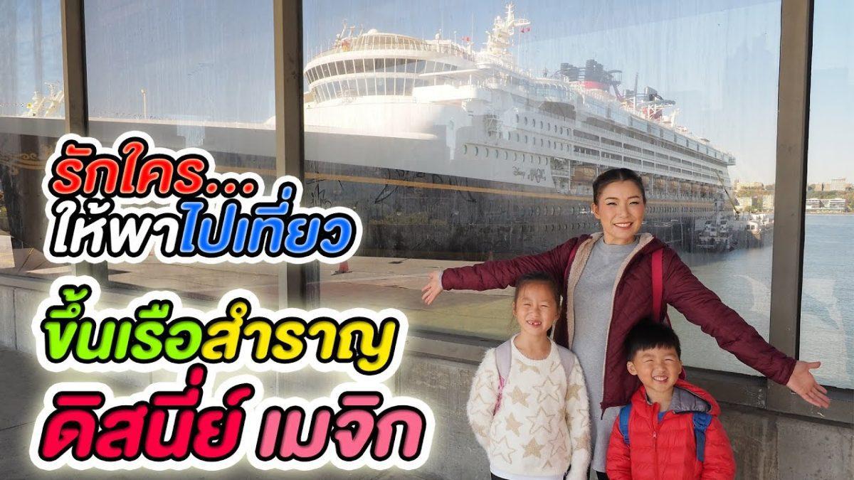 รักใคร ให้พาไปเที่ยว [45] ตอน ขึ้นเรือสำราญ Disney Cruise Line