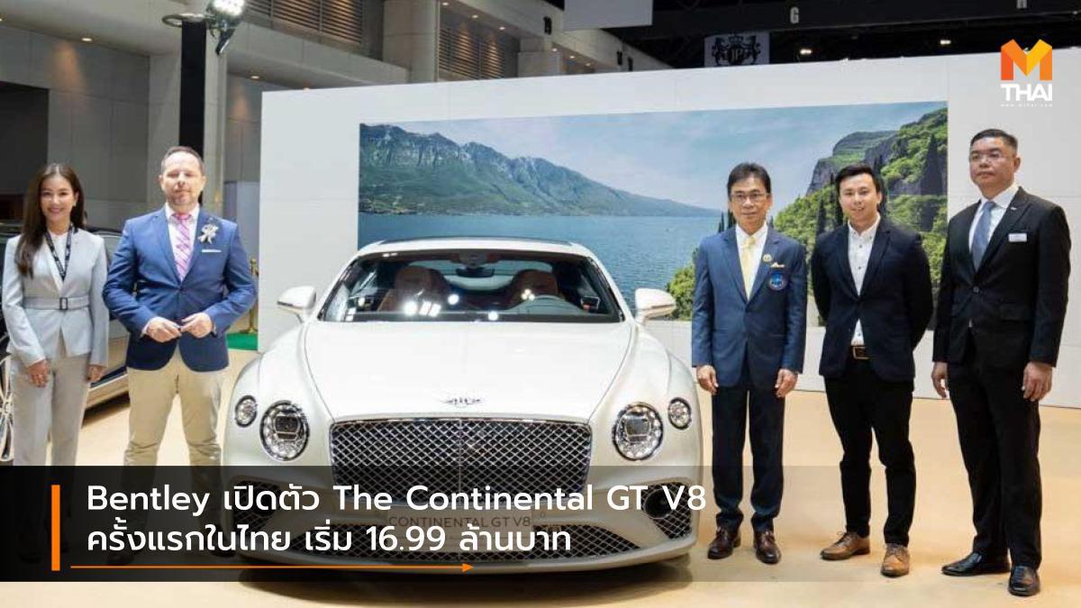 Bentley เปิดตัว The Continental GT V8 ครั้งแรกในไทย เริ่ม 16.99 ล้านบาท