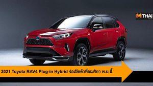 2021 Toyota RAV4 Plug-in Hybrid จ่อเปิดตัวที่อเมริกา พ.ย.นี้