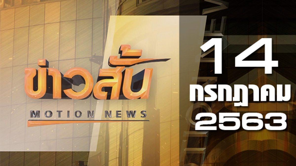 ข่าวสั้น Motion News Break 2 14-07-63