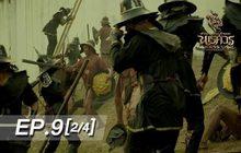 ตำนานสมเด็จพระนเรศวรมหาราช เดอะซีรีส์ EP.09 [2/4]