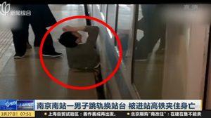 ชายชาวจีนวิ่งตัดหน้าข้ามรางรถไฟความเร็วสูง สุดท้ายถูกชนอัดดับ (มีคลิป)