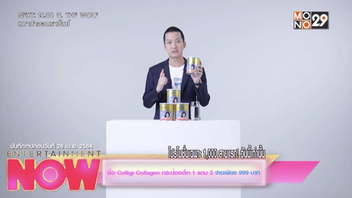 ซื้อ Colligi-Collagen กระป๋องเล็ก 1 แถม 2 จ่ายเพียง 999 บาท