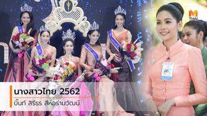 บิ๊นท์ สิรีธร เภสัชกรหญิงจากมหิดล คว้ามงกุฏ นางสาวไทย 2562