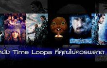 6 หนัง Time Loops ที่คุณไม่ควรพลาด
