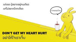 Don't Get My Heart Hurt อย่าให้ใจเราเจ็บ : แด่เธอ ผู้อยากอยู่คนเดียว แต่ไม่อยากโดดเดี่ยว