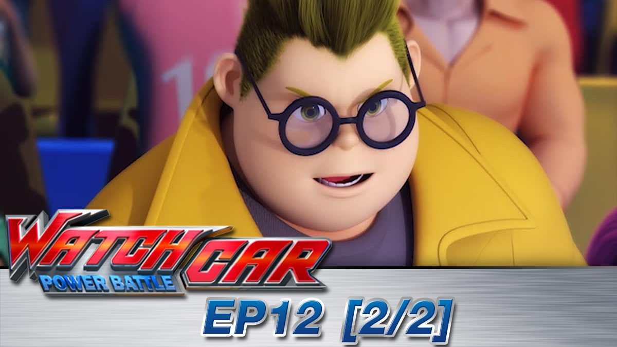Power Battle Watch Car EP 12 [2/2]