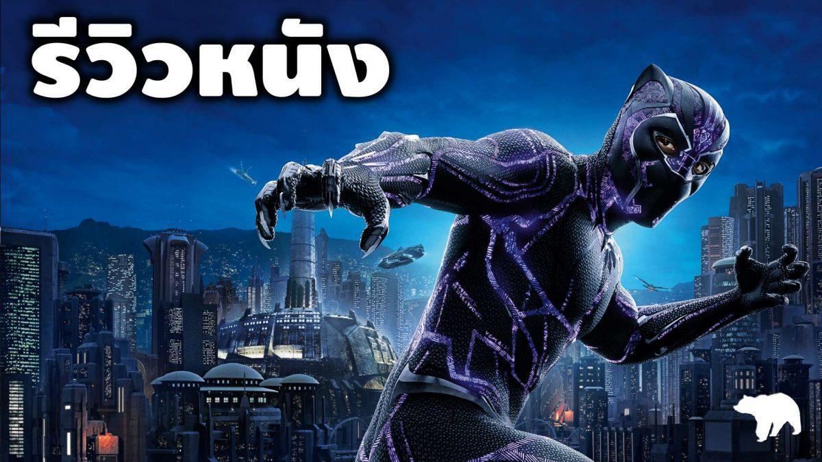 รีวิวหนัง Black Panther