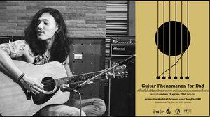 แทน วง DOSE ภูมิใจ เตรียมร่วมบรรเลงบทเพลงพระราชนิพนธ์ ในงาน Guitar Phenomenon for Dad