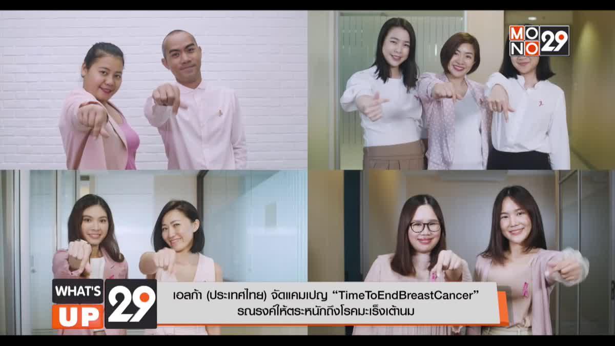 """เอลก้า (ประเทศไทย) จัดแคมเปญ """"TimeToEndBreastCancer"""""""