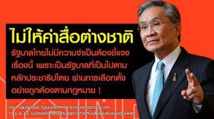 'ดอน' ลั่น 'ไม่ให้ค่าสื่อต่างชาติ' ปมวิจารณ์รัฐบาลใหม่ไทย