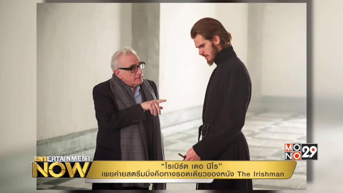 """""""โรเบิร์ต เดอ นีโร"""" เผยค่ายสตรีมมิ่งคือทางรอดเดียวของหนัง The Irishman"""