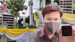 อ.เจษฎา ย้ำชัด!! เครื่องฟอกอากาศยักษ์ ไม่ลด PM 2.5