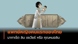รำลึกวันครบรอบ 122 ปี มากาเร็ต ลิน เซเวียร์ แพทย์หญิงคนแรกของไทย