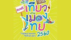 เทศกาลเที่ยวเมืองไทย ครั้งที่ 37 วันที่ 25-29 ม.ค. นี้ ณ สวนลุมพินี