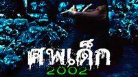 หนัง ศพเด็ก 2002 - The Unborn Child  (เต็มเรื่อง)
