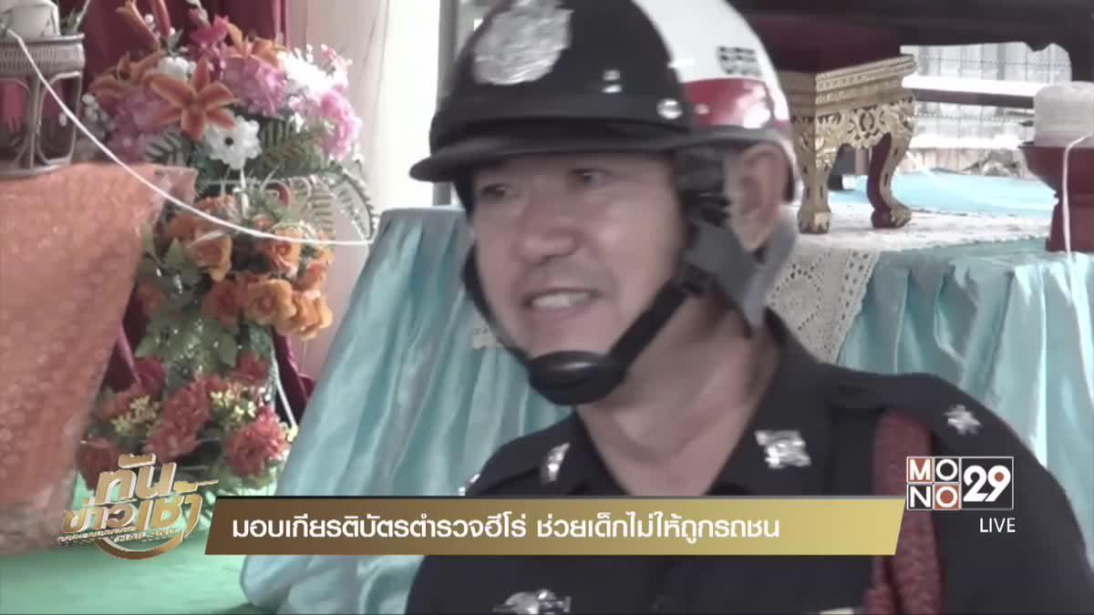 มอบเกียรติบัตรตำรวจฮีโร่ ช่วยเด็กไม่ให้ถูกรถชน