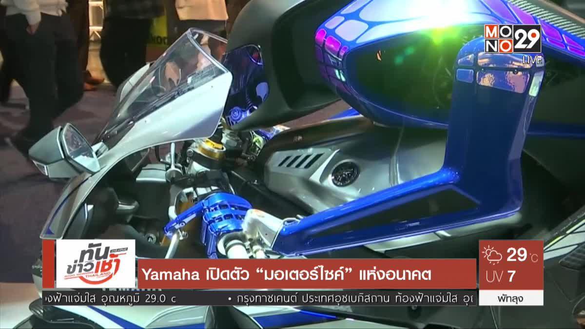 """Yamaha เปิดตัว """"มอเตอร์ไซค์"""" แห่งอนาคต"""