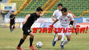 ดีไม่พอเข้าชิง! ทีมชาติไทย U21 หืดไล่เจ๊าเวียดนาม U19 3-3 ศึกทันห์เนียน คัพ