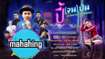 เนื้อเพลงปี้(จน)ป่น – MAHAHING feat.บัว กมลทิพย์