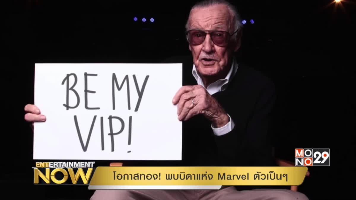 โอกาสทอง! พบบิดาแห่ง Marvel ตัวเป็นๆ