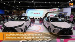 สรุปยอดขายรถยนต์มีนาคมสุดคึกคัก ด้วยยอดขายรวม 79,969 คัน เพิ่มขึ้น 25.6%