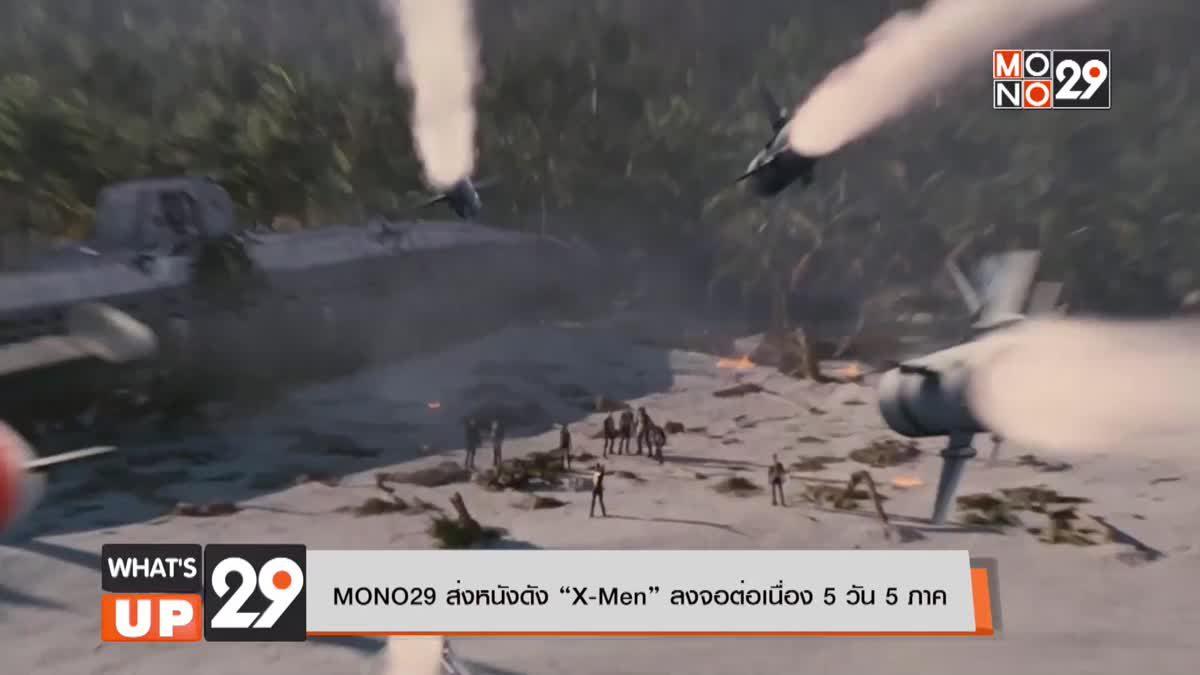 "MONO29 ส่งหนังดัง ""X-Men"" ลงจอต่อเนื่อง 5 วัน 5 ภาค"