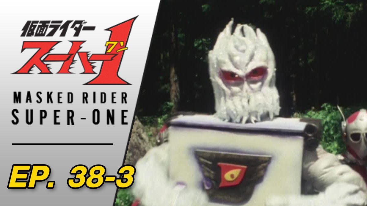Masked Rider Super One ตอนที่ 38-3