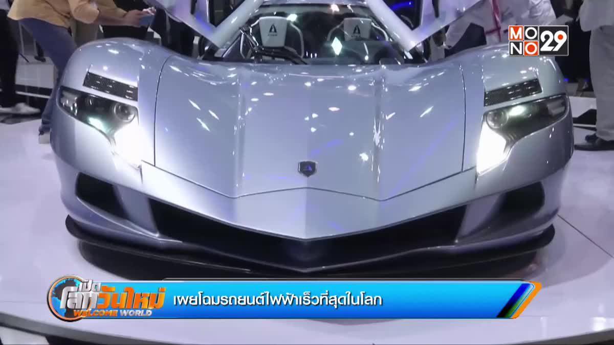 เผยโฉมรถยนต์ไฟฟ้าเร็วที่สุดในโลก