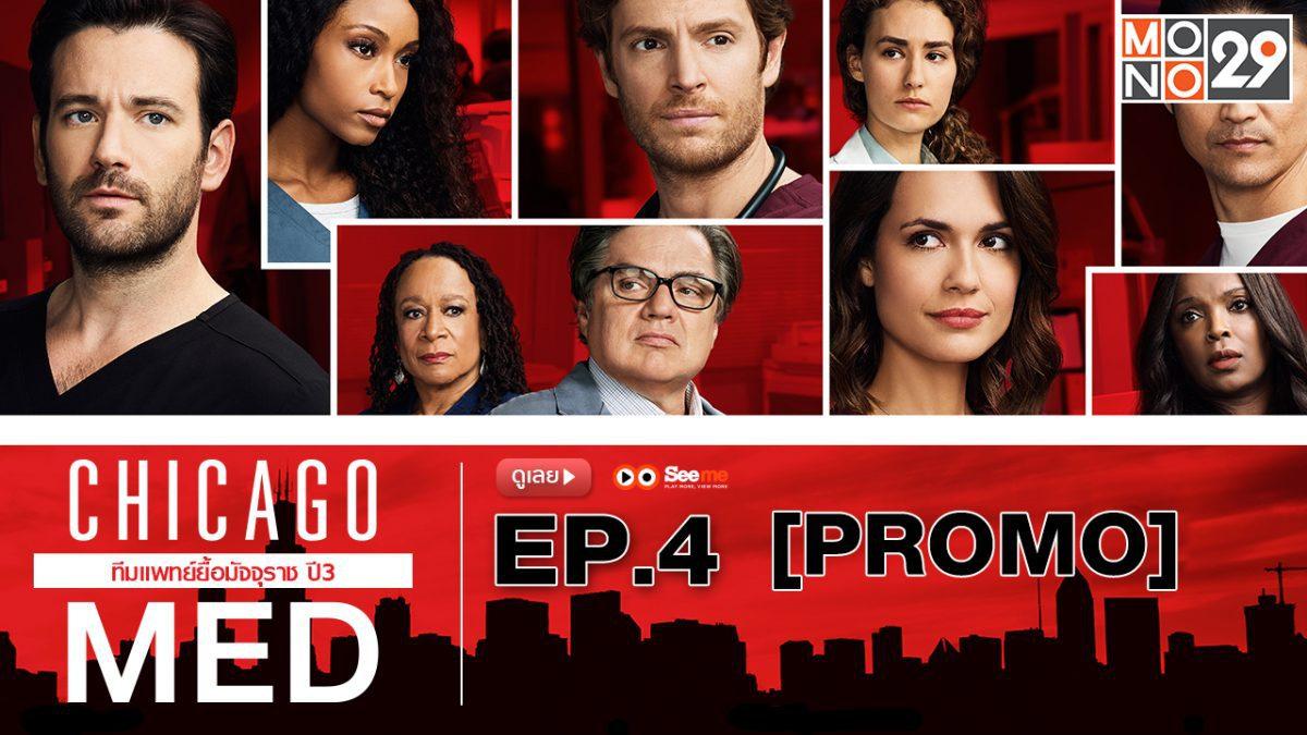 Chicago Med ทีมแพทย์ยื้อมัจจุราช ปี 3 EP.4 [PROMO]