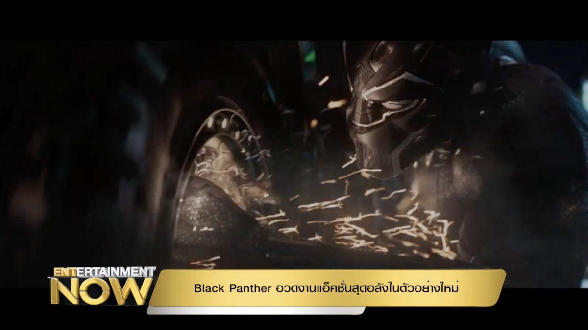 Black Panther อวดงานแอ็คชั่นสุดอลังในตัวอย่างใหม่