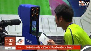 โอลิมปิกโตเกียว 2020 จะใช้เทคโนโลยีจดจำใบหน้า