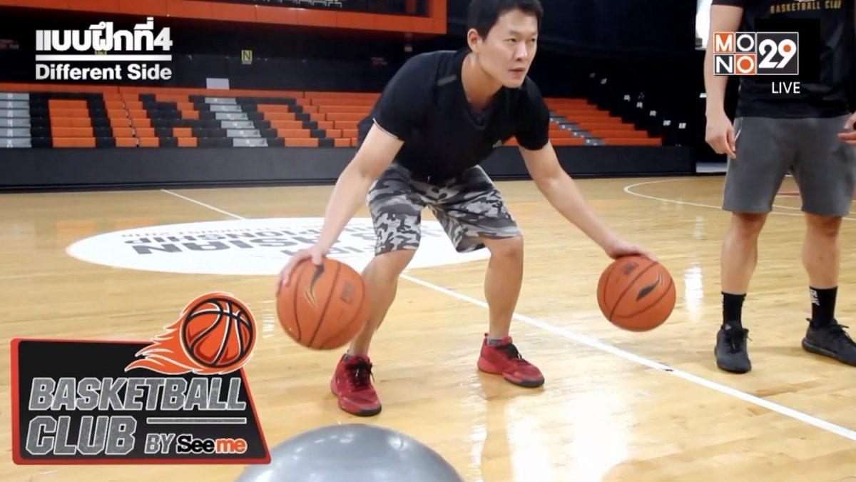 รู้ทันโลก 29 Life Smart : Basketballclub by Seeme EP.4 การฝึกเลี้ยงบอล 2 มือ