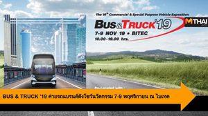BUS & TRUCK '19 ค่ายรถแบรนด์ดังโชว์นวัตกรรม 7-9 พฤศจิกายน ณ ไบเทค