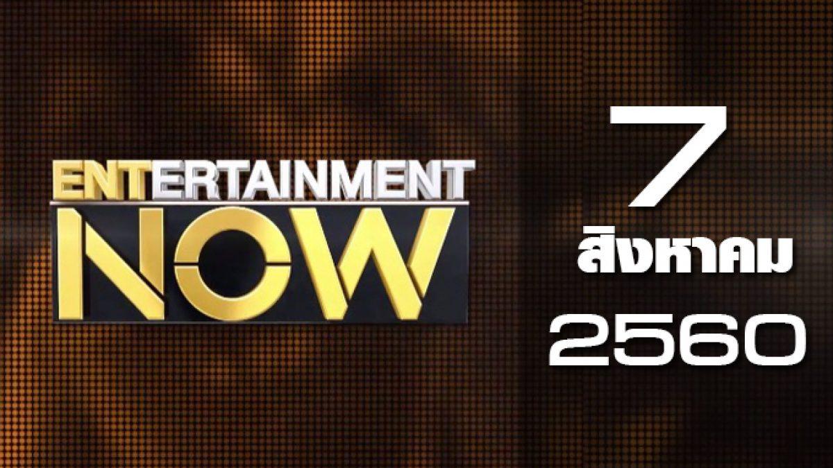 Entertainment Now 07-08-60