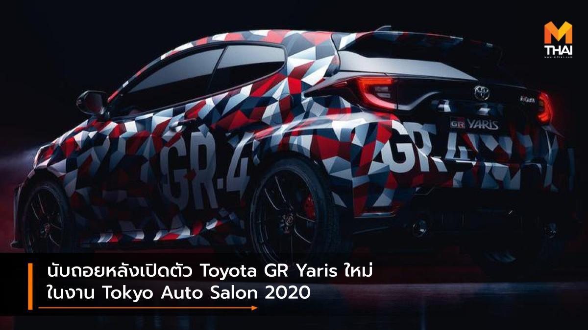 นับถอยหลังเปิดตัว Toyota GR Yaris ใหม่ ในงาน Tokyo Auto Salon 2020