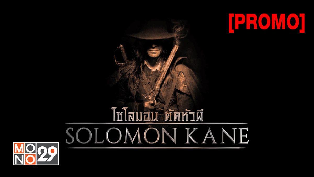 Solomon Kane โซโลมอน ตัดหัวผี [PROMO]