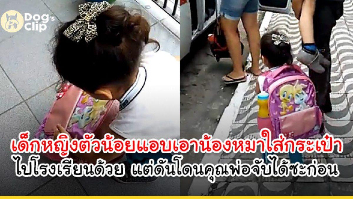 น่ารักสุดๆ เด็กหญิงตัวน้อยแอบเอาน้องหมาใส่กระเป๋าไปโรงเรียนด้วย แต่ดันโดนคุณพ่อจับได้ซะก่อน