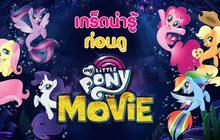 เกร็ดน่ารู้ก่อนดู My Little Pony: The Movie