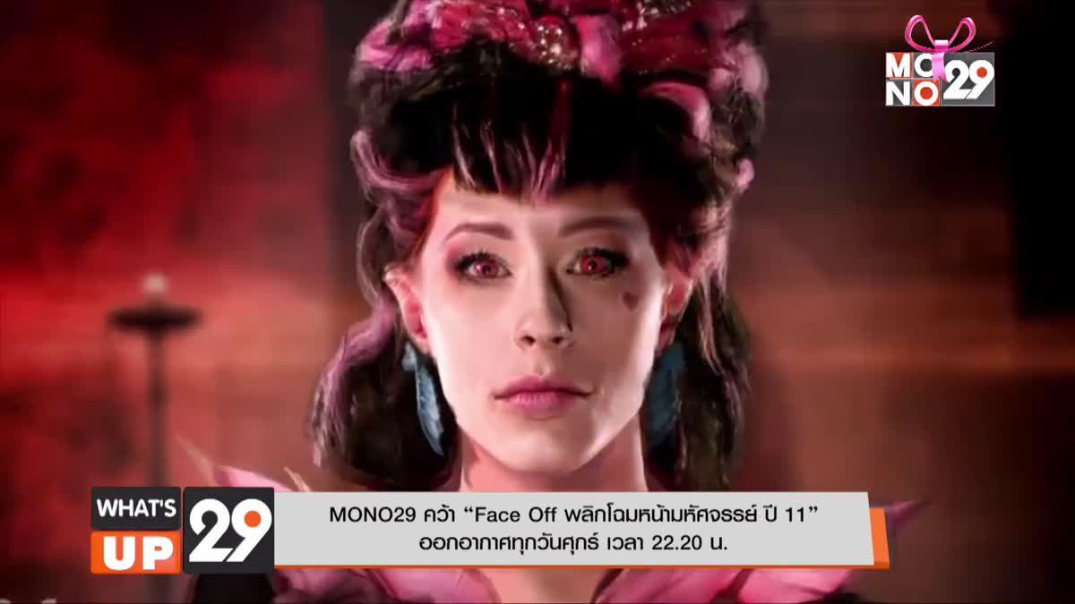 """MONO29 คว้า """"Face Off พลิกโฉมหน้ามหัศจรรย์ ปี 11""""ออกอากาศทุกวันศุกร์ เวลา 22.20 น."""