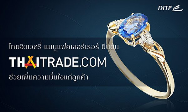 """""""ไทยจิวเวลรี่ แมนูแฟคเจอร์เรอร์"""" ยืนยัน Thaitrade.com ช่วยเพิ่มความมั่นใจแก่ลูกค้า"""