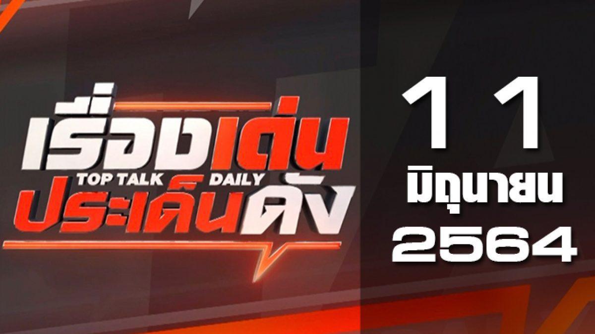 เรื่องเด่นประเด็นดัง Top Talk Daily 11-06-64